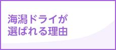 全日本みけし洗技術認定店