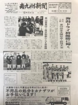 大隅大会 優勝!南九州新聞